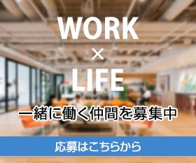 WORK×LIFE | IDCフロンティア