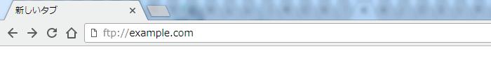 アドレスバーに「ftp://ドメイン名」を入力してサーバーアクセス