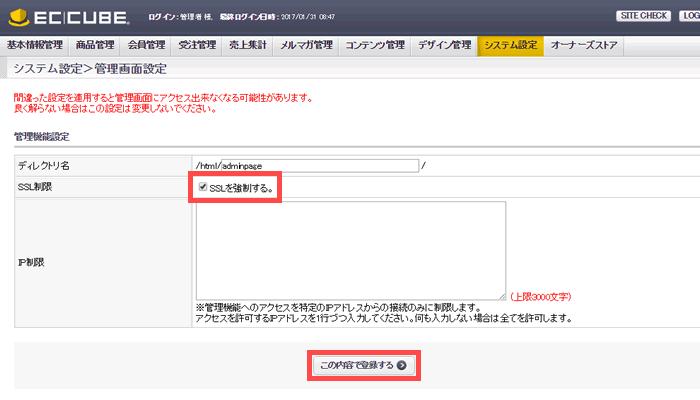 SSL制限