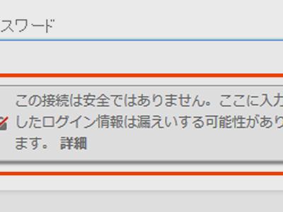 ログインフォームにも出現!「Firefox」と「Google Chrome」の新たな警告表示