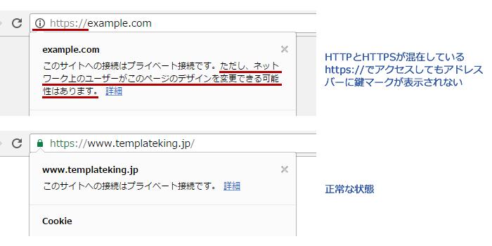 (図1)Google Chromeでのエラー表示