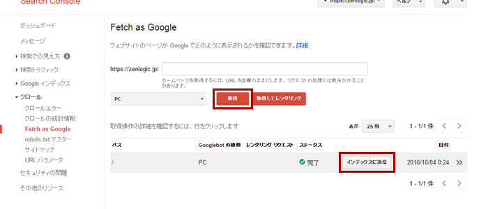 (図5-1-3)Fetch as Googleの操作