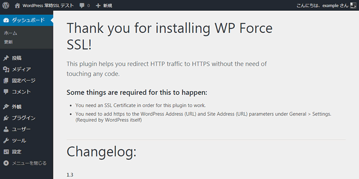 WP Force SSL