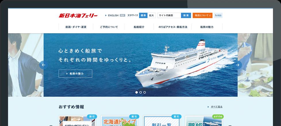 新 日本 海 フェリー キャンセル