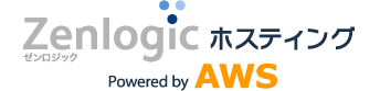Zenlogic ホスティング Powered by AWS