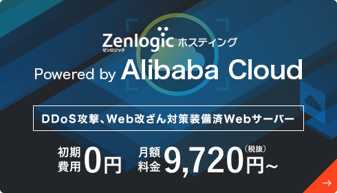 Zenlogic ホスティング Powered by Alibaba Cloud