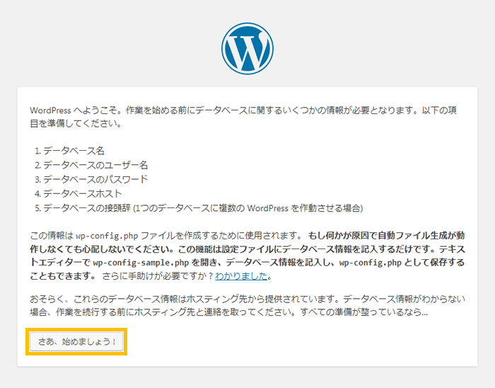 WordPressの表示
