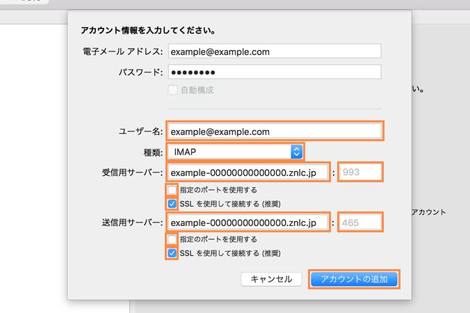 Outlook メール 設定