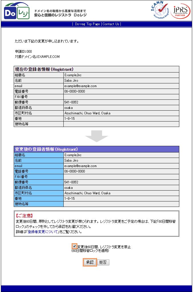 ドメイン名の名義/情報変更(gTLD...