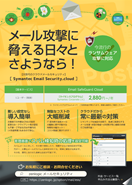 メールセキュリティ「Symantec Email security.cloud」