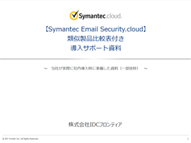 「Symantec Email Security.cloud」ファーストサーバ事例資料