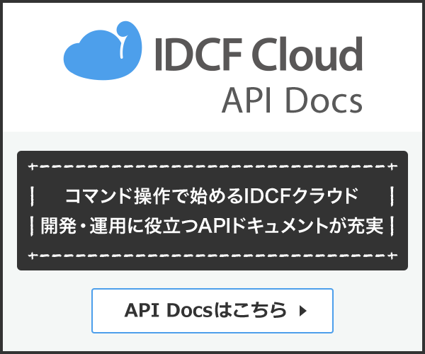 IDCF Cloud API Docs