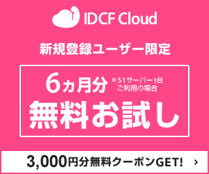 IDCFクラウド最大6ヶ月無料