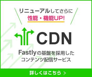 CDN(コンテンツキャッシュ)