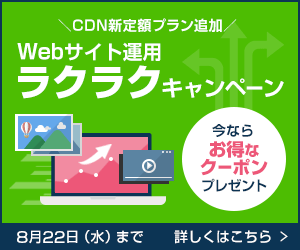 CDN新定額プラン追加!Webサイト運用ラクラクキャンペーン開催中