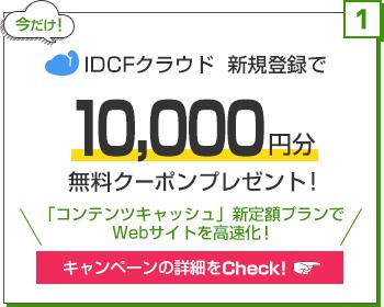 Webサイト運用ラクラクキャンペーン