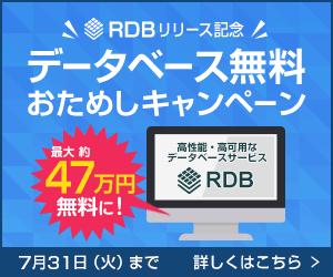 【リレーショナルデータベース「RDB」リリース記念】データベース無料おためしキャンペーン開催中