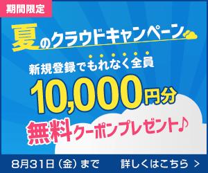 今だけ10,000円分無料!夏のクラウドキャンペーン実施中
