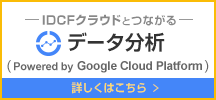 データ分析 Powered by Google Cloud Platform