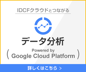 データ分析 ( Powered by Google Cloud Platform )
