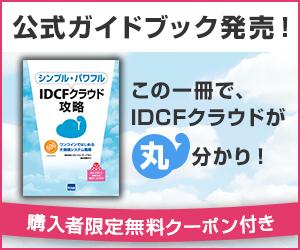 IDCFクラウド公式ガイドブック発売!