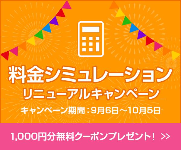 【期間限定クーポン】料金シミュレーション リニューアルキャンペーン開催中