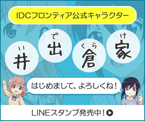 IDCフロンティア公式キャラクター「井出倉クララ&ティアラ」