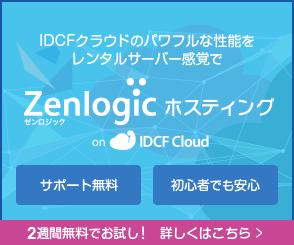 Zenlogic ホスティング on IDCF Cloud