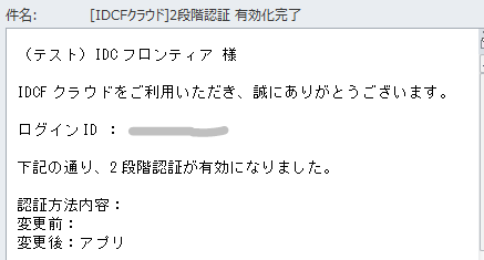 2step-regist-mail