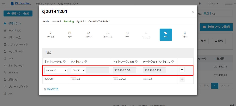 仮想マシンNIC追加.3