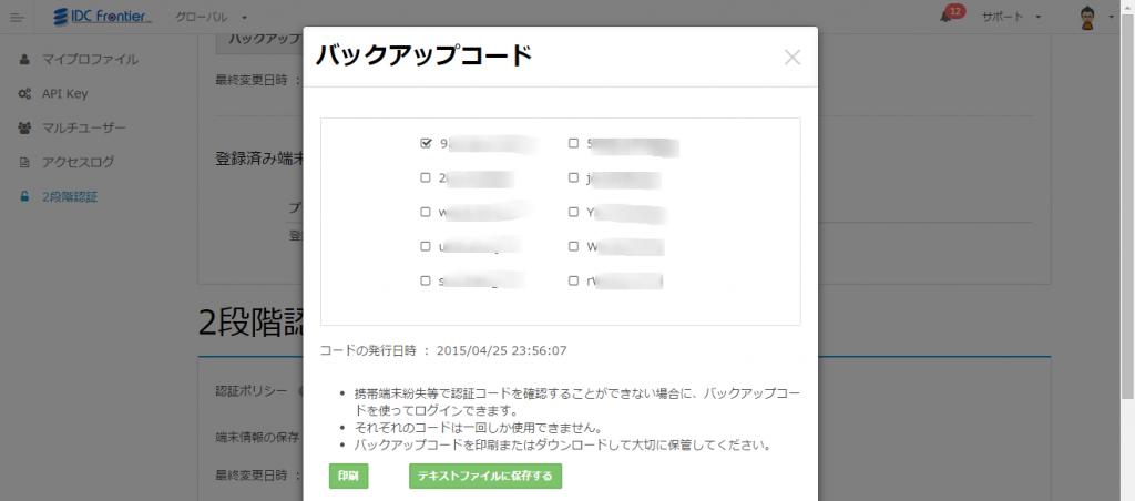 backupcode2