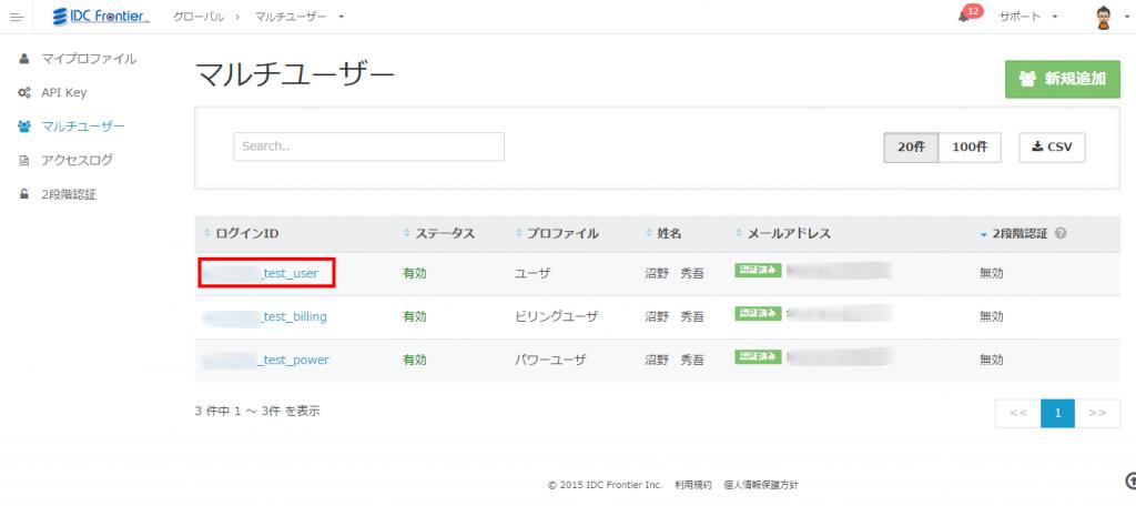 click_user