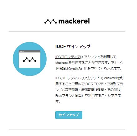 IDCFクラウドサインアップ