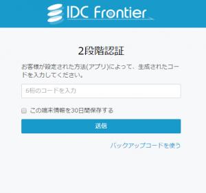 input_2stepauth