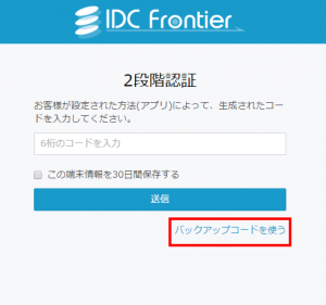 input_2stepauth2