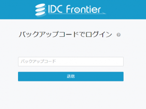 input_backupcode